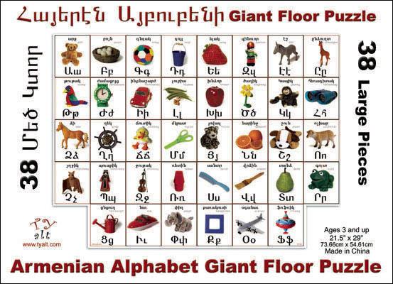 Giant floor puzzle