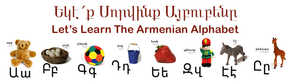 let's learn the armenian alphabet logo